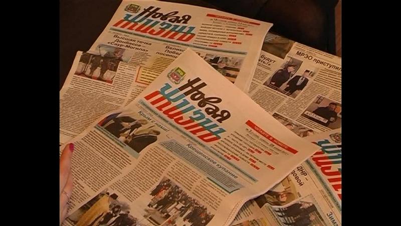 Во всех почтовых отделениях Старобешевского района, продолжается подписка на районную газету «Новая жизнь» на 2018-й год