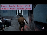 Стрим : Dead by Daylight # 22. Вечерние мансы. Evening Dodge.