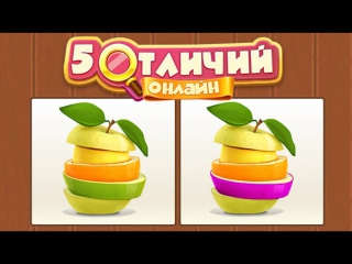 """Официальное видео игры """"5 Отличий Онлайн"""""""
