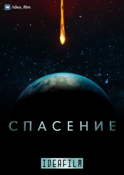 Спасение 1 сезон 1-13 серия IdeaFilm | Salvation