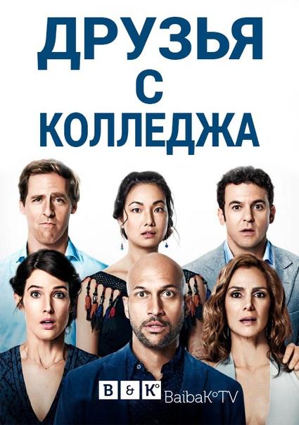 Друзья с колледжа 1 сезон 1-8 серия BaibaKo | Friends from College