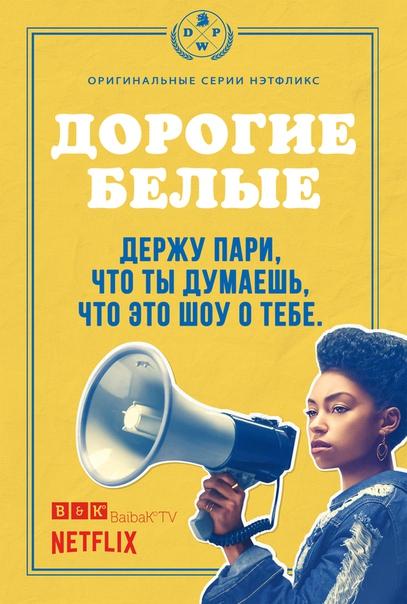 Дорогие белые 1 сезон 1-10 серия BaibaKo | Dear White People