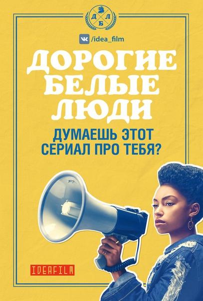 Дорогие белые 1 сезон 1-10 серия IdeaFilm | Dear White People