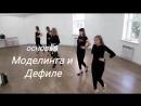 уроки моделинга и дефиле / ПРИНЦЕССА ЛИПЕЦКА 2017