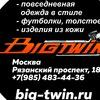 Магазин Bigtwin