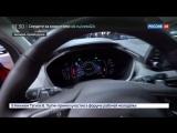 Новости на «Россия 24»  •  В Женеве стартовал ежегодный автосалон