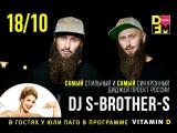 LIVE! DJ S-Brother-S в гостях у Юли Паго #VITAMIND #DFM