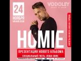 HOMIE ft. Андрей Леницкий Лето как осень