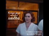 КОЛЕСО ЧУДЕС   Кейт Уинслет о любви   В кино с 8 февраля
