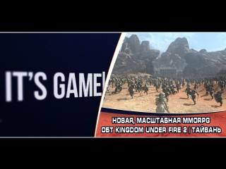Новейшая, масштабная MMORPG Kingdom Under Fire 2. Локализатор в RU - 4Game | Сервер Тайвань