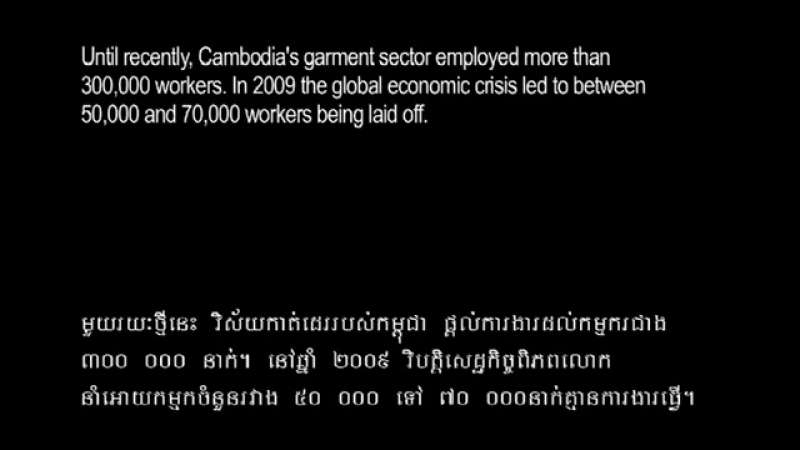Cambodia´s Garment Industry (Documentary A Day in the Cambodian Garment Factory)