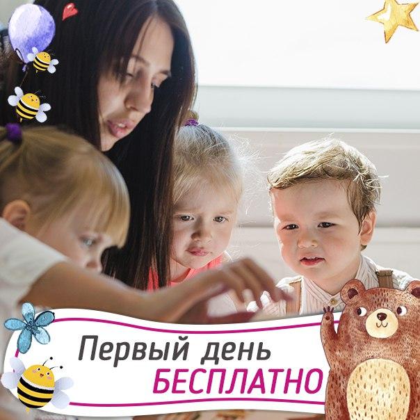 товары для детских садов в уфе