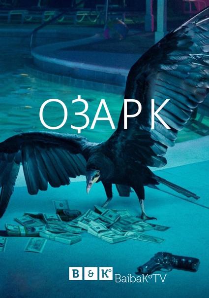 Озарк 1 сезон 1-10 серия BaibaKo | Ozark
