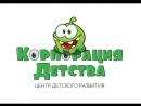 Открытие Центра Детского Развития Корпорация Детства