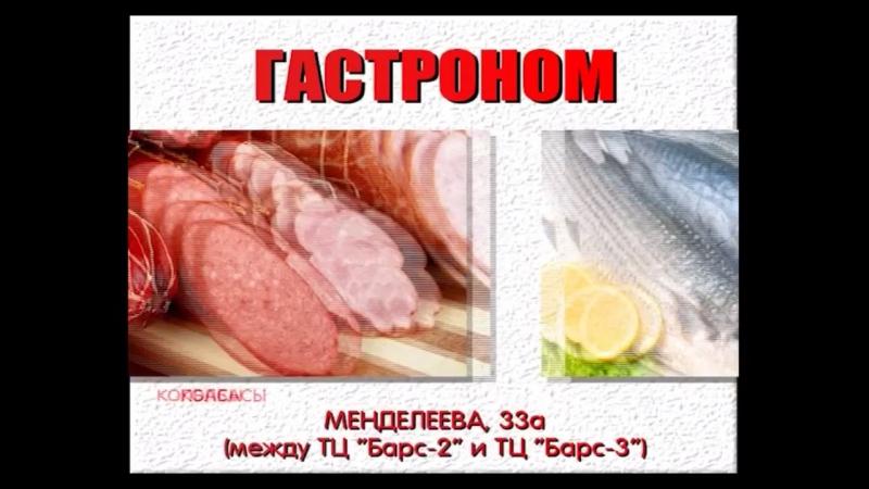 Менделеева 33а, Тц Барс, магазин «ГАСТРОНОМ».