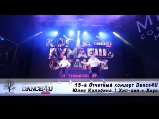 15-й Отчетный концерт Dance4U   Юлия Калабина   Хип-хоп + Хаус