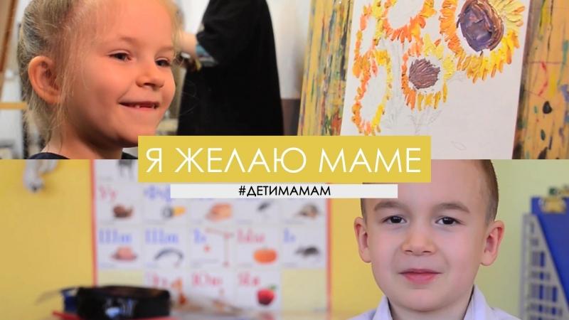 Поздравление мам с 8 марта: Бабайкина Вероника детимамам