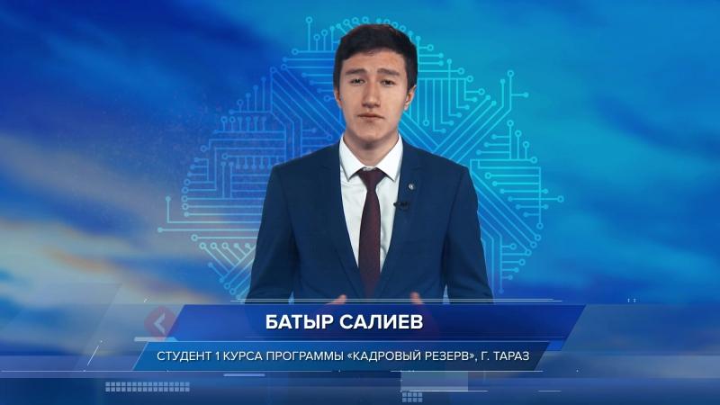 Кадровый резерв | Батыр Салиев г. Тараз
