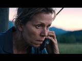 Второй русский трейлер к фильму «Три биллборда на границе Эббинга, Миссури»