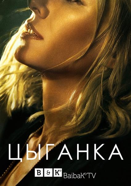 Цыганка 1 сезон 1-10 серия BaibaKo | Gypsy
