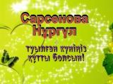 Сарсенова Нұргул туылған күніңізбен құттықтаймыз!
