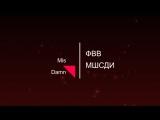 ФВВ:://Театральная постановка ЗАБЫТЬ ГЕРОСТРАТА в/ч 3214