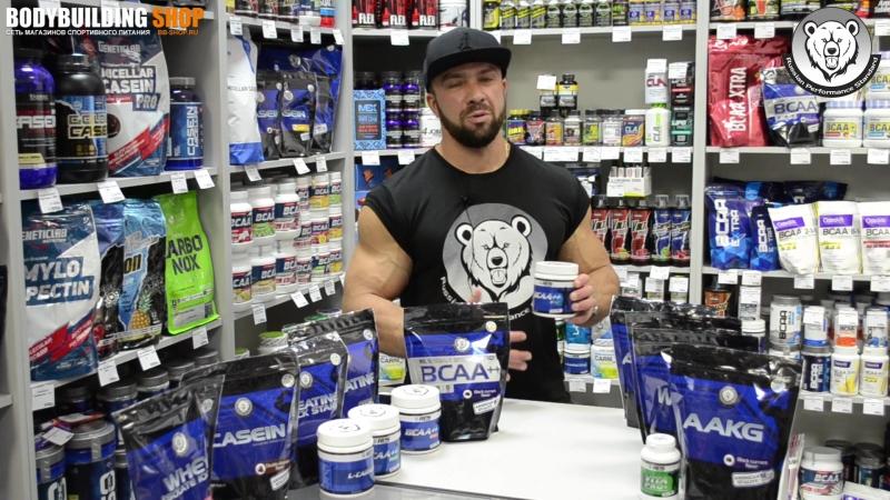 RPS Nutrition. Дмитрий Матонин о BCAA.