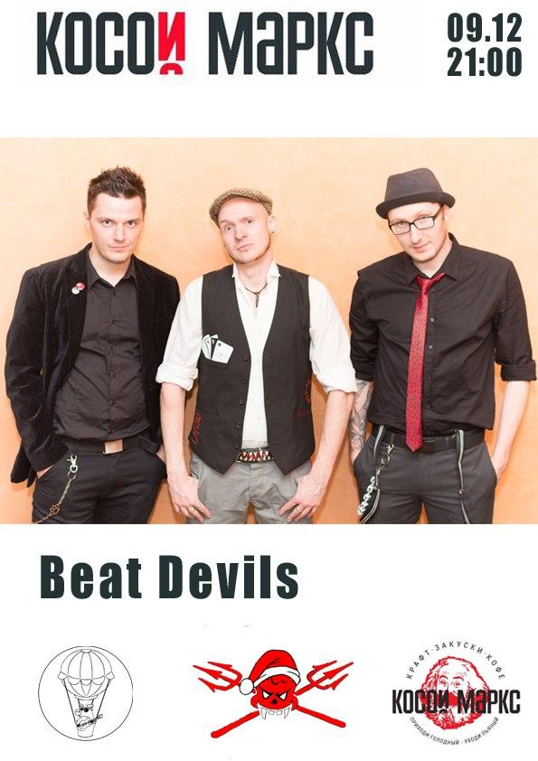 09.12 Beat Devils в Косом Марксе!
