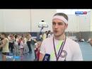 Россия 1 Репортаж о соревнованиях в Омске