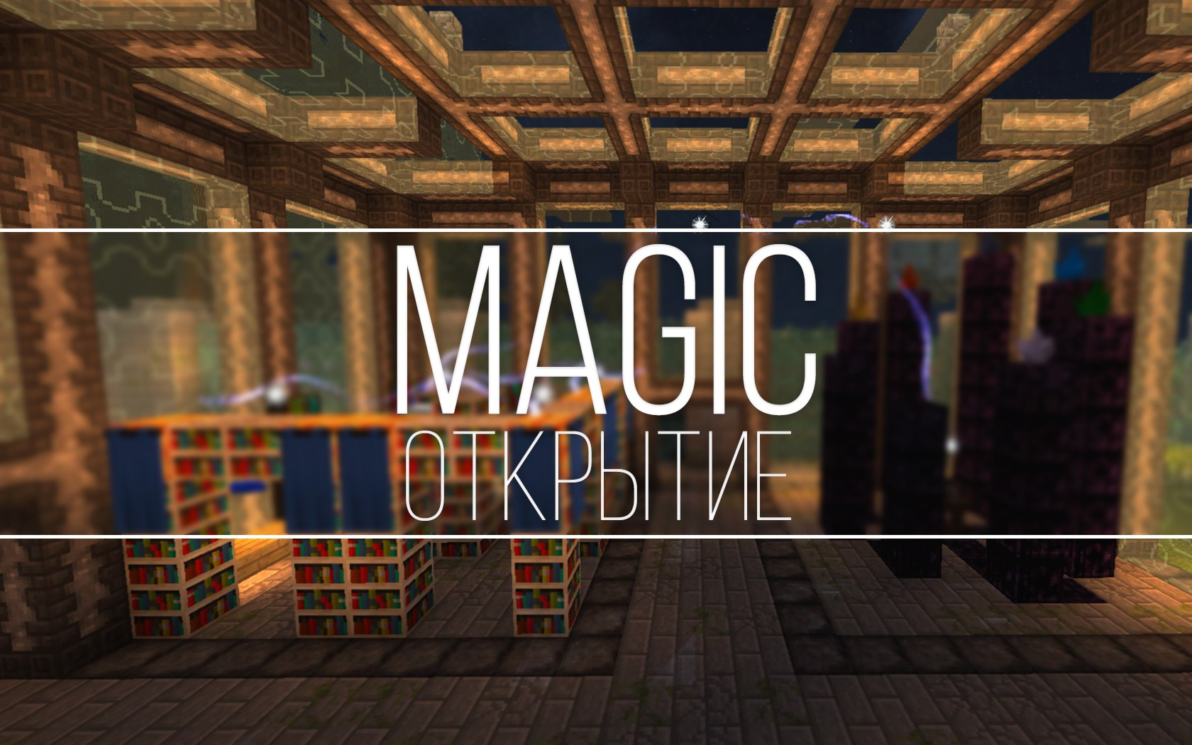 Открытие Magic