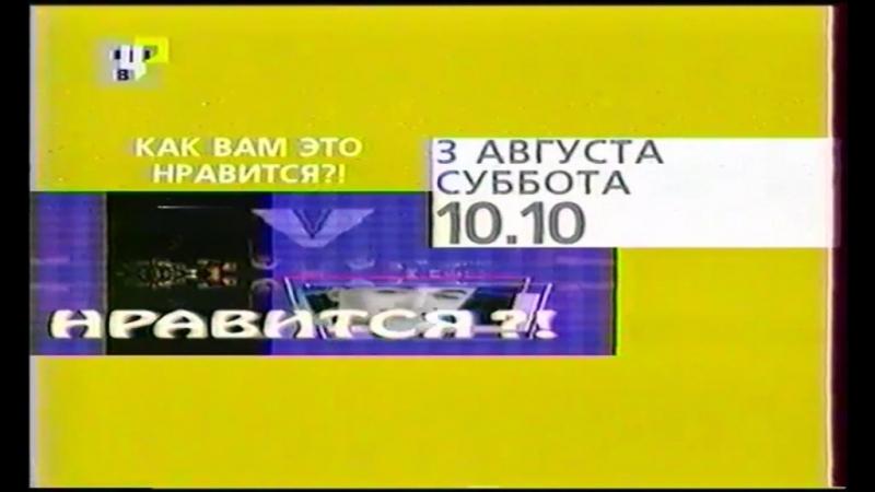 Staroetv.su / Начала эфира и программа передач (ТВЦ, 03.08.2002)