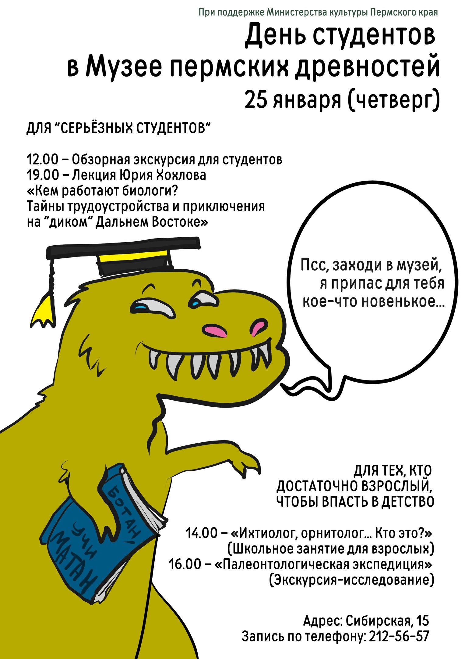 День студентов в МПД