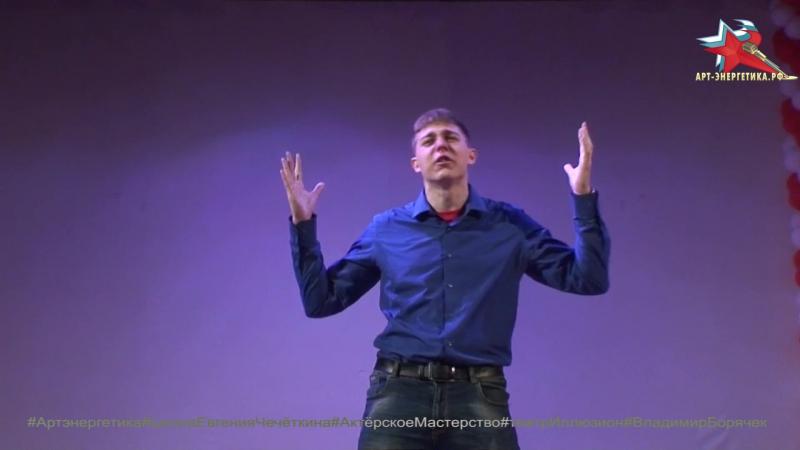 Владимир Борячек Арт энергетика Я буду знать что ты любишь меня 1 Денис Майданов 16 03 2017