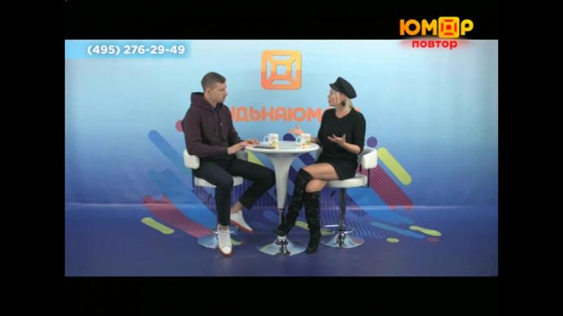 Большой улов с Юмором от 16.11.2017 в гостях Тамара Саксина и Полина Богусевич