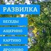 Жители п. Развилка,Картино,Дроздово,Беседы