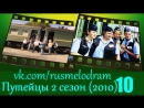 Путейцы 2 сезон 10 серия 2010