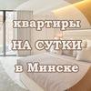 Квартиры на часы, ночь, сутки. Минск