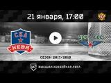 «СКА-Нева» Санкт-Петербург - «ЦСК ВВС» Самара