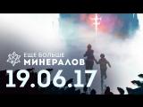 [Игровые новости] Ещё Больше Минералов 19.06.2017