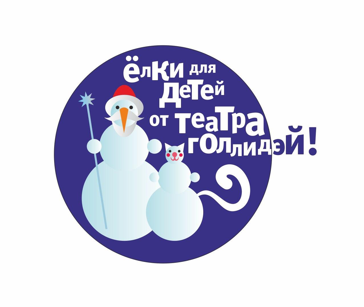 Афиша Самара Детские новогодние ёлки от театра Голлидэй