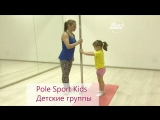 Pole Sport Kids - детские группы в Kats dance studio