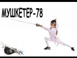 слайд мушкетер 78 Донецк