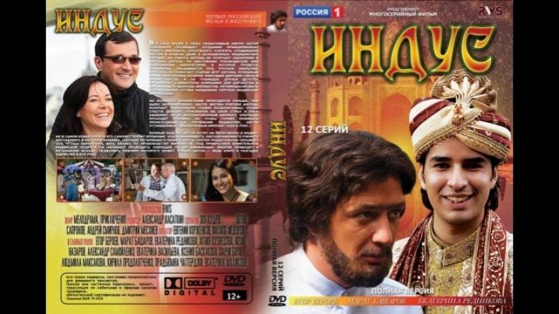 Индус 2010 2 серия из 12 Мелодрама Приключения ruskinofilms