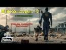 Fallout4. Прохождение 1. Сложность Выживание Стрим кота 😼😸😺