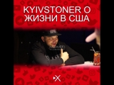 Kyivstoner о жизни в США