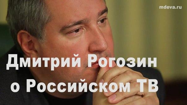 Дмитрий Рогозин о новостях на Российском ТВ