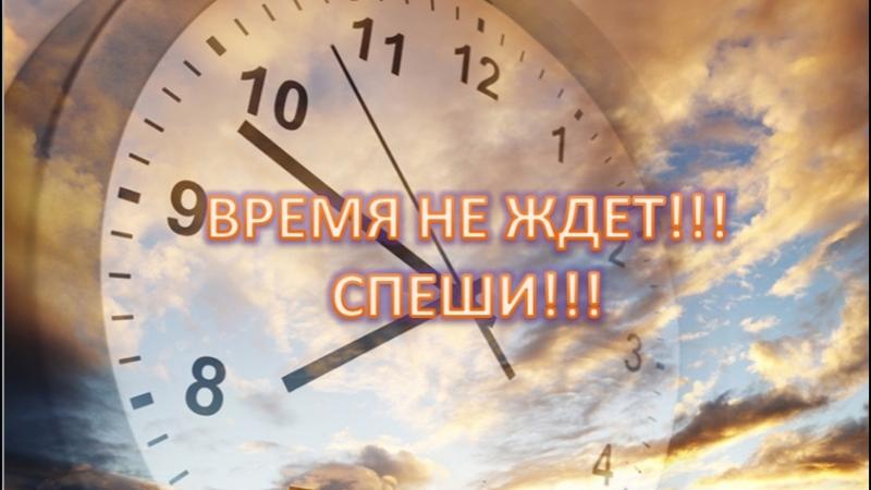 ВРЕМЯ НЕ ЖДЕТ- 2ч.