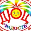 """Детско-юношеский центр """"Радость"""""""