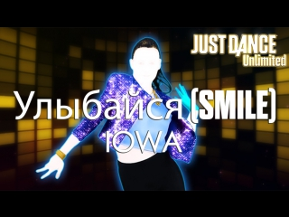 Just Dance Unlimited | Улыбайся (SMILE) - IOWA