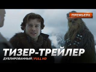 DUB | Тизер-трейлер: «Соло: Звездные войны. Истории» / «Solo: A Star Wars Story», 2018